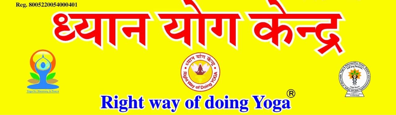 Dhyan Yoga Kendra Trust