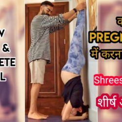 Advanced Yoga 'ShreeshAsan' by Anushka Sharma in Pregnancy with Virat Kohli